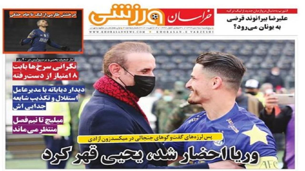 روزنامه خراسان ورزشی- ۲۵ دی