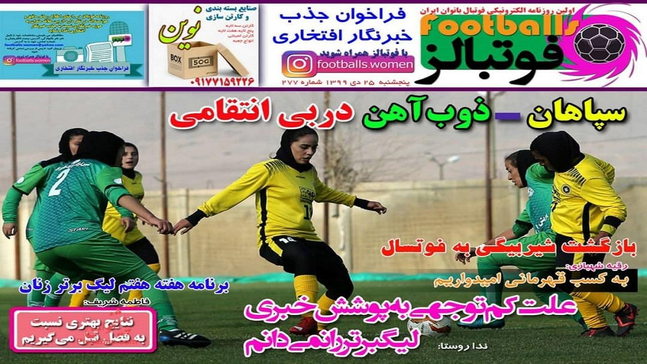 روزنامه فوتبالز- ۲۵ دی