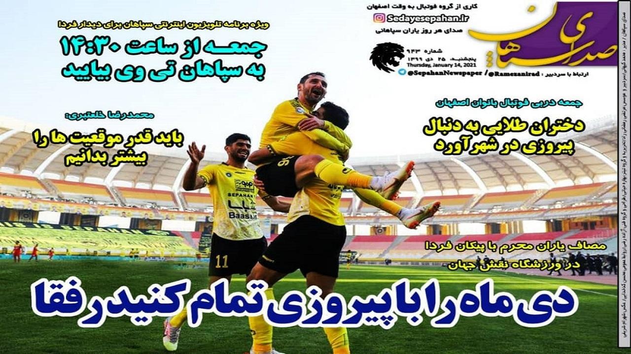 روزنامه صدای سپاهان- ۲۵ دی