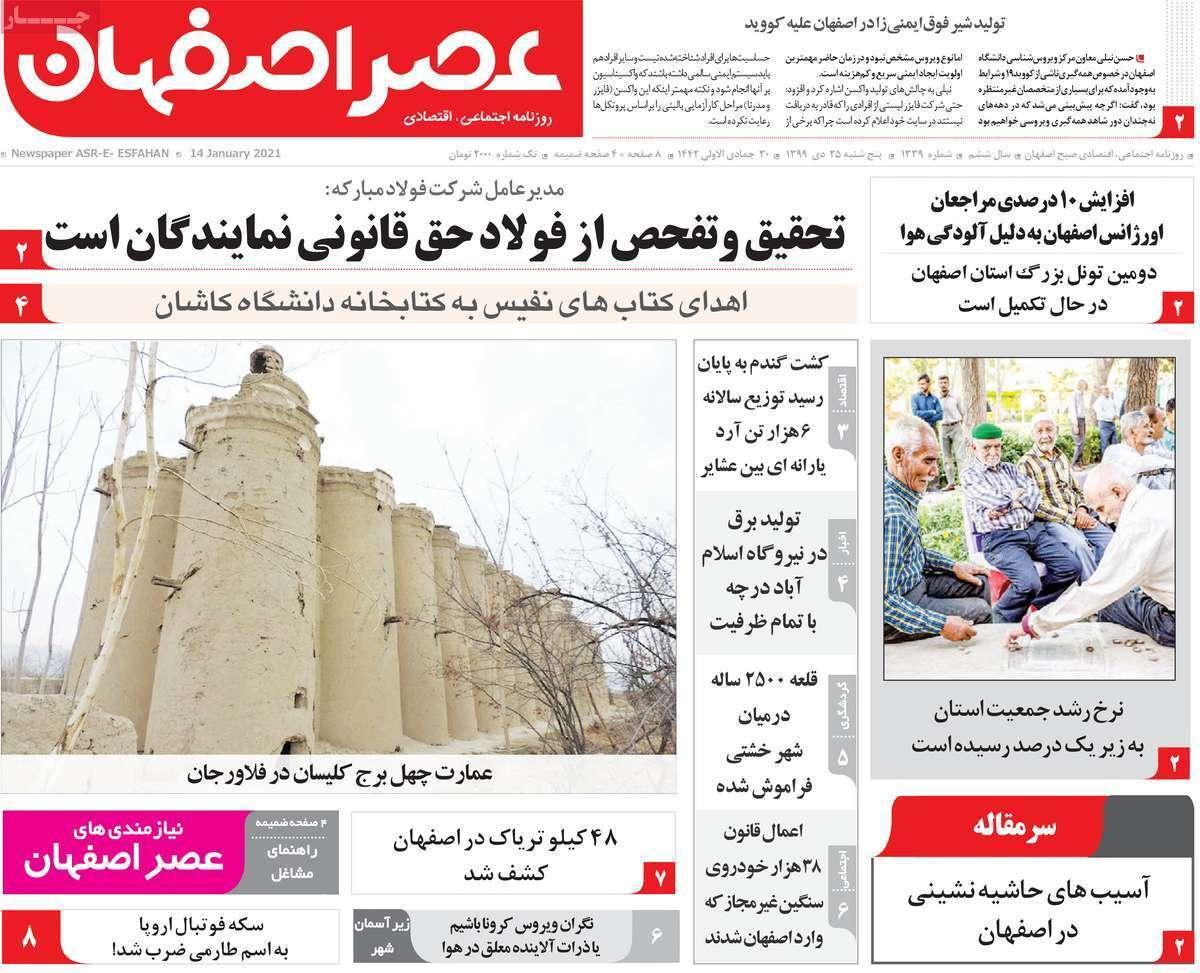 کرونا به جان گل ها هم افتاد/ ممکن است اصفهان هم خاموش شود