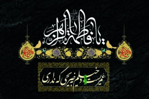 تصویر شهادت حضرت فاطمه زهرا (س)