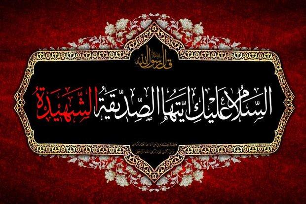 تصاویر شهادت حضرت زهرا