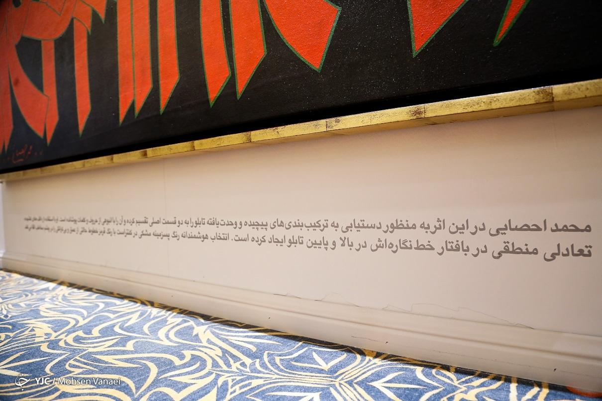 سیزدهمین حراج هنری تهران