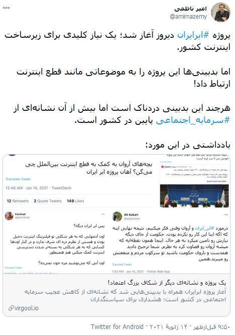 توضیحات معاون وزیر ارتباطات درباره پروژه ابر ایران