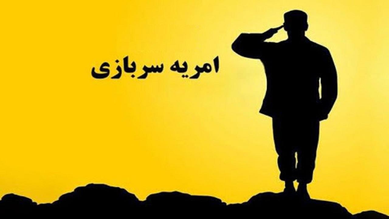 دانشگاه،نيروهاي،اسلامي،امريه،مسلح،صدا،سرلشكر،عنايت،تعليق،سرد ...