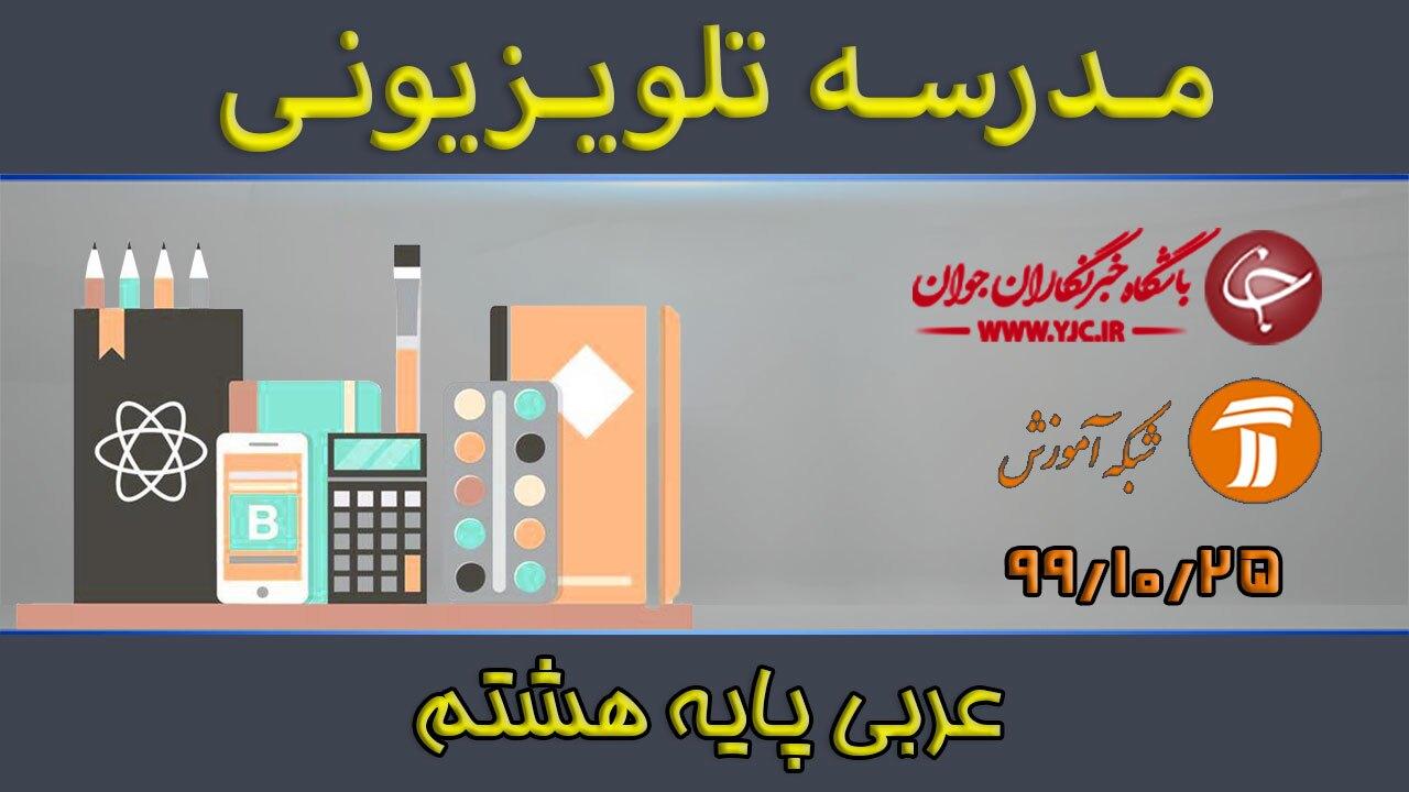 عربی پایه هشتم