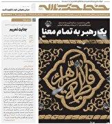 13285853 812 » مجله اینترنتی کوشا » خط حزبالله ۲۷۱ | یک رهبر به تمام معنا 1
