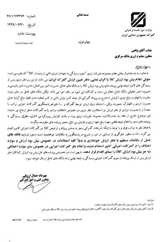 نامه معاون گمرک به بانک مرکزی