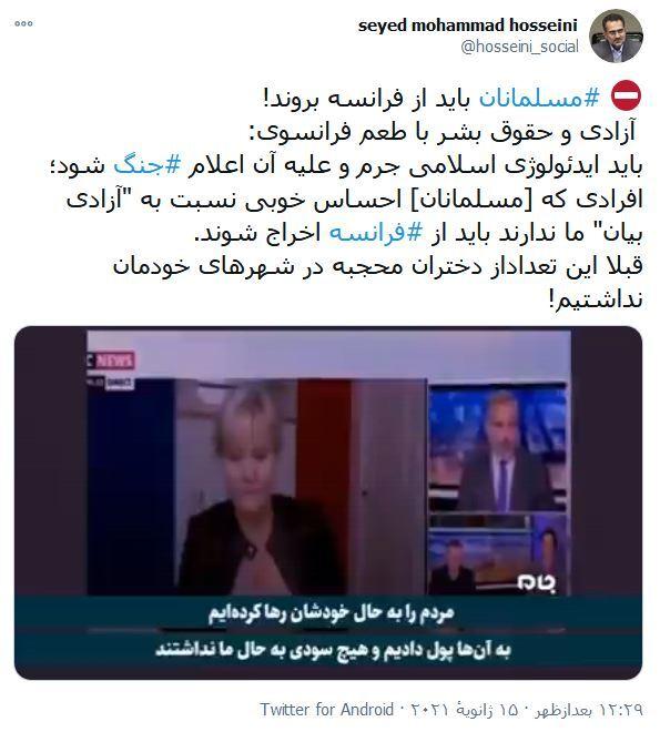 واکنش وزیر سابق فرهنگ و ارشاد اسلامی نسبت به خروج مسلمانان از فرانسه