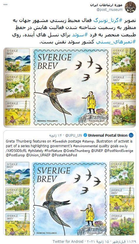 نقش بستن تصویر یک فعال محیط زیست بر روی تمبر سوئدی