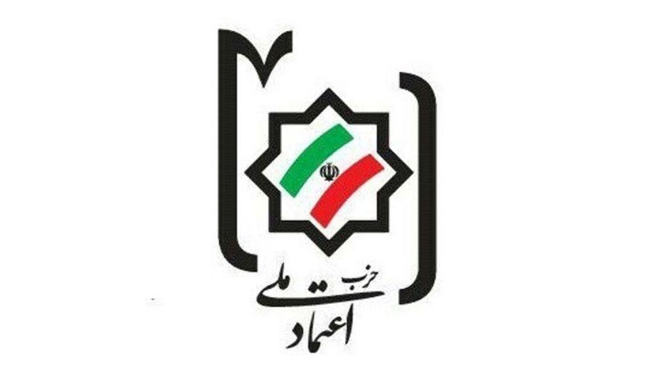اعتراض اعتماد ملی به ردصلاحیت دبیرکل و ۳ عضو این حزب