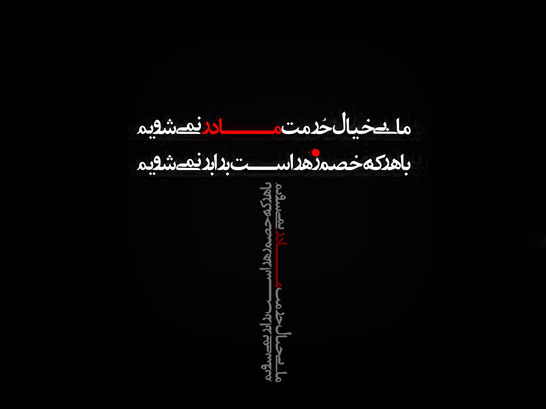 زیباترین تصویرنوشتهها به مناسبت شهادت حضرت زهرا (س)