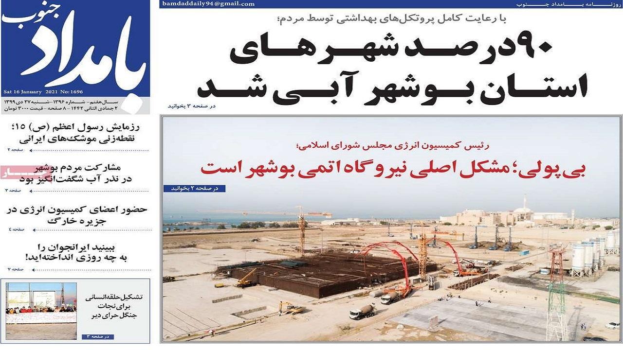 صفحه نخست روزنامه بوشهر در ۲۷ دی ۹۹