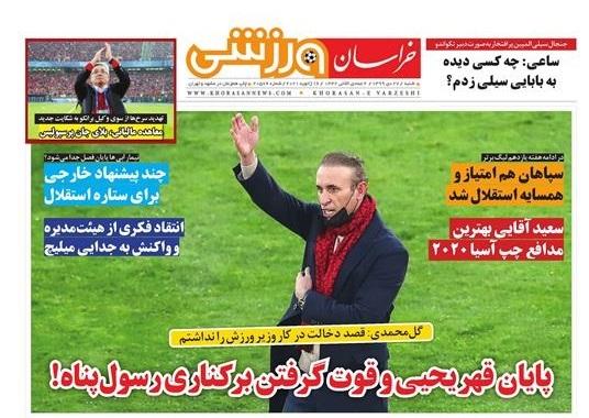 روزنامه ورزشی خراسان