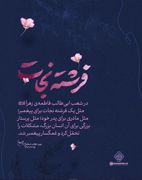 لوح سایت رهبر انقلاب به مناسبت شهادت حضرت زهرا(س)