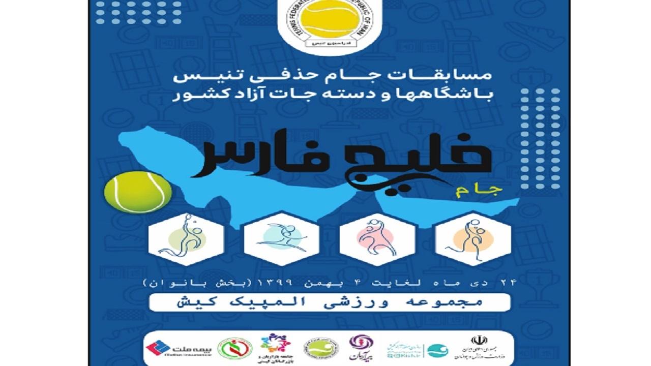 تیم بوشهر به مرحله دوم مسابقات تنیس بانوان کشور راه یافت
