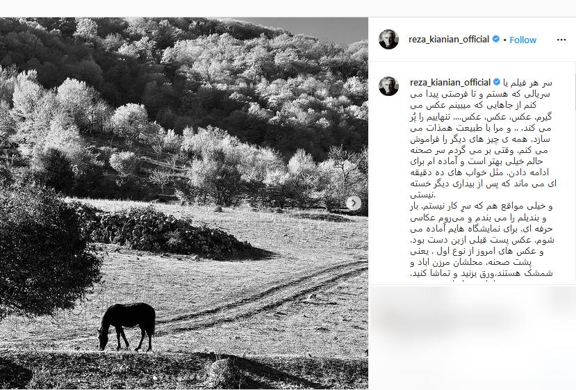 دعوت رضا کیانیان از طرفدارانش برای تماشای تصاویر طبیعت