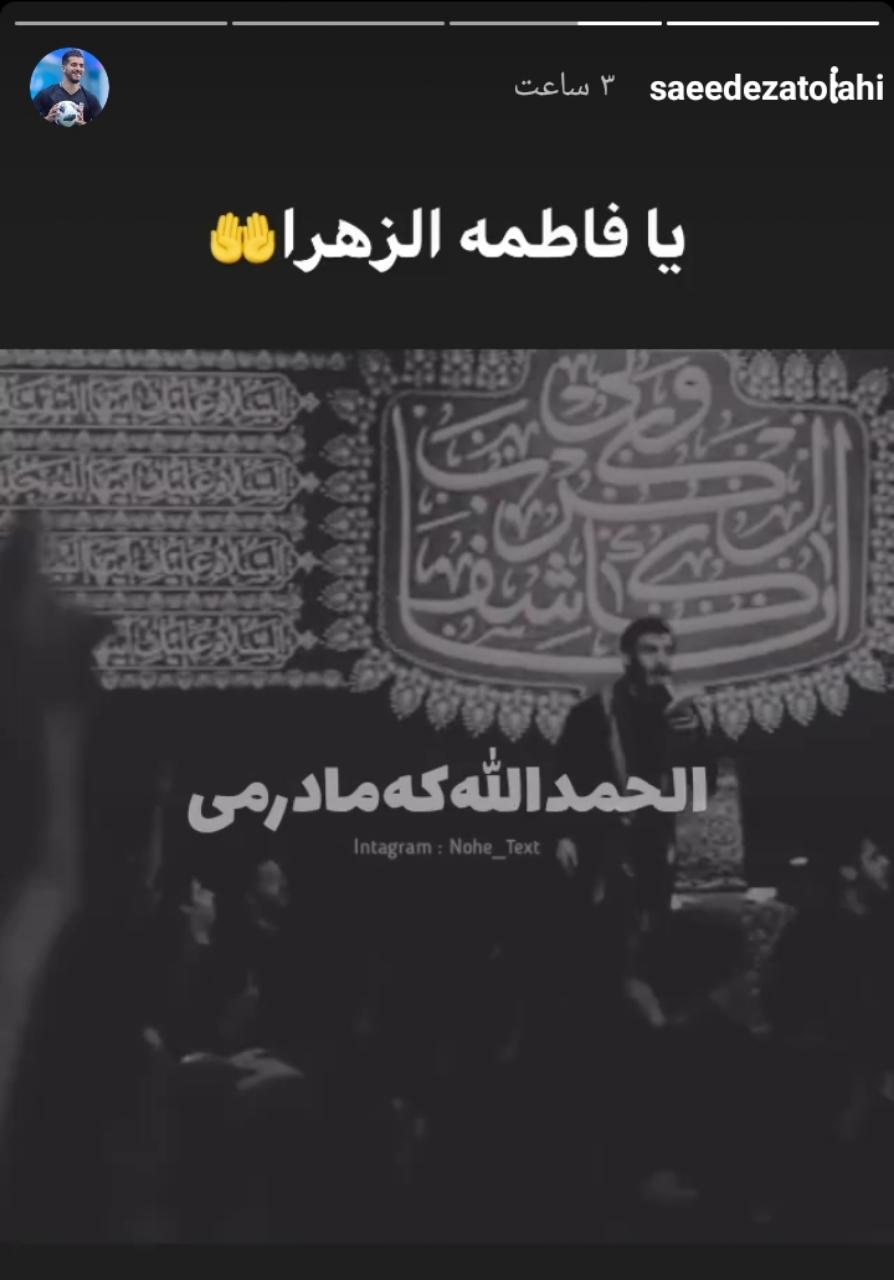 سوگواری مجازی هنرمندان در شهادت حضرت زهرا
