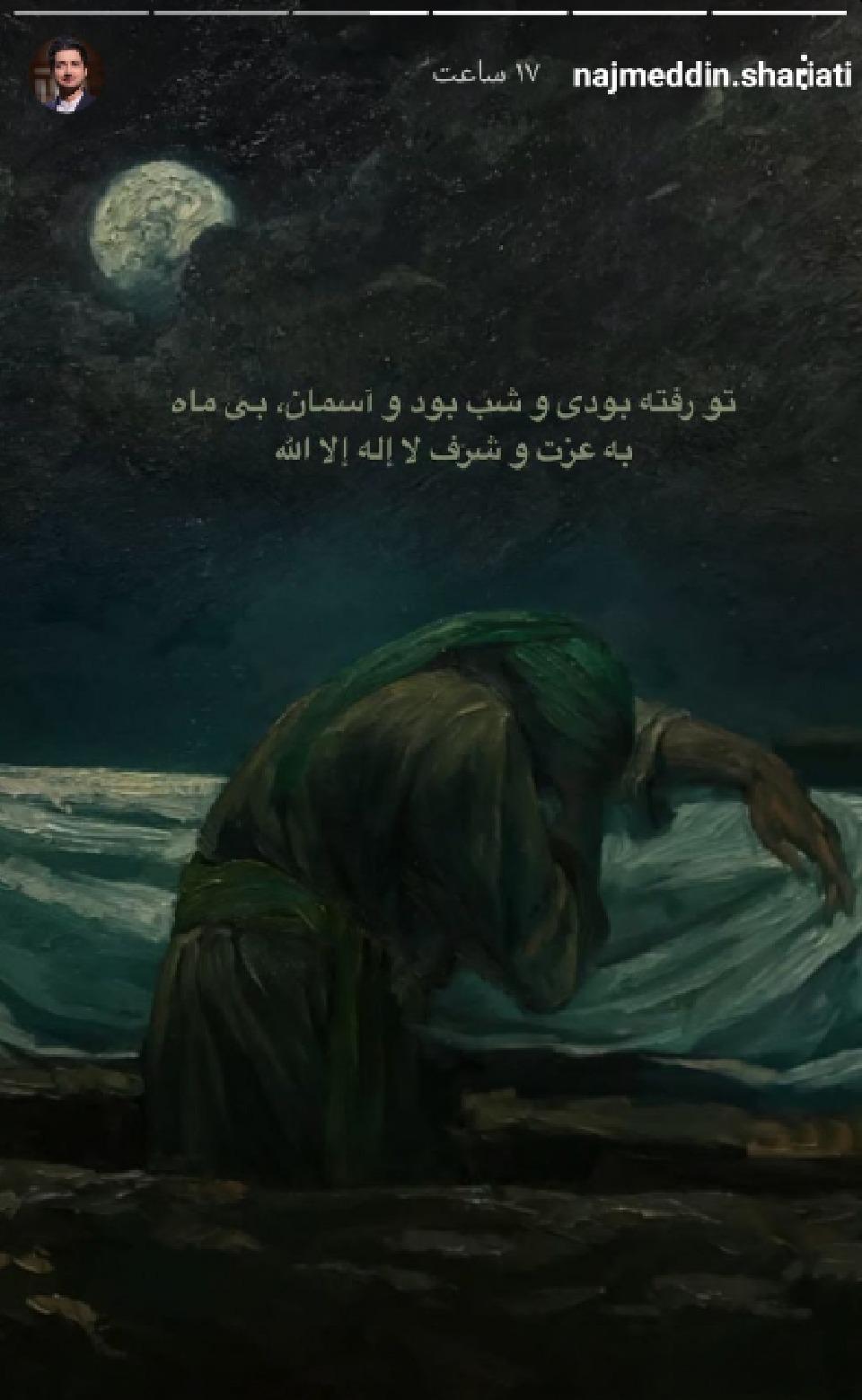 تسلیت چهره های مشهور به مناسبت شهادت حضرت زهرا