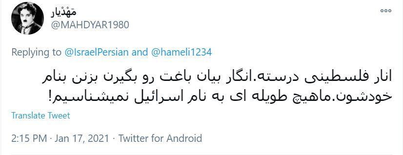 توئیت های استکبار ستیزانه کاربران