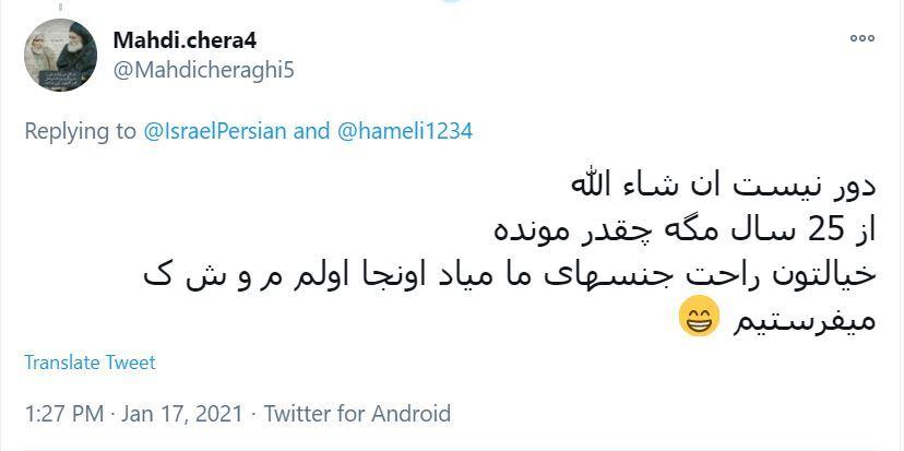 کامنت های ایرانیان ذیل آخرین توئیت حساب رژیم صهیونیستی
