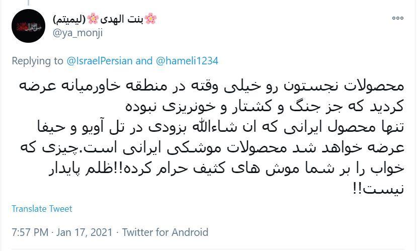 نظرات ایرانیان برای توئیت حساب رژیم صهیونیستی