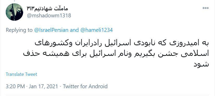 تنها محصول ایران که به اسرائیل خواهد آمد موشک است؛ نوش جانتان!