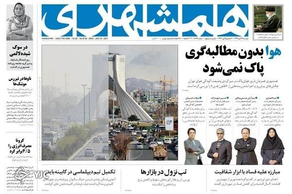 روزنامه های 29 دی 99