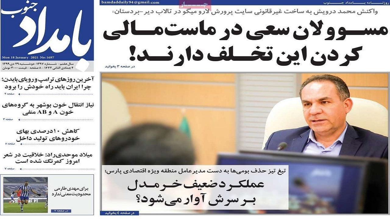 روزنامههای بوشهر در ۲۹ دی ۹۹
