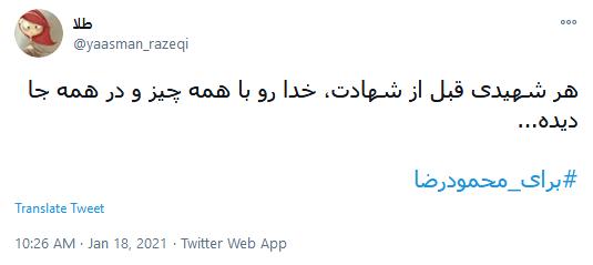 توئیت کاربران برای سالگرد شهادت محمودرضا بیضایی