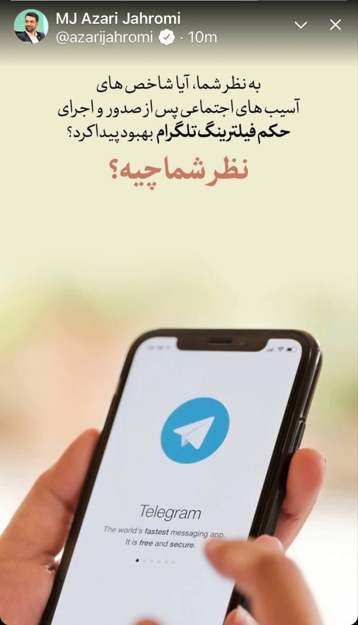 نظرسنجی وزیر ارتباطات درباره تلگرام