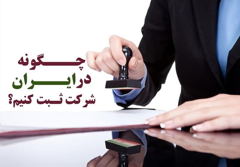 ثبت شرکت در ایران به چه طریق انجام می شود ؟