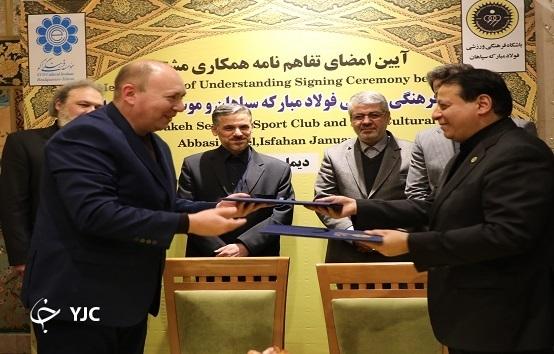 امضای تفاهمنامه همکاری فیمابین باشگاه سپاهان و موسسه اکو
