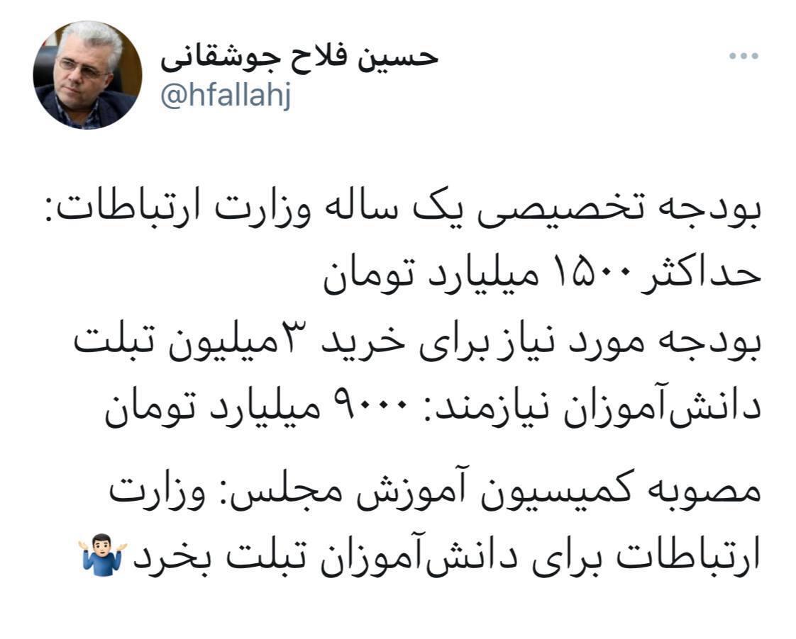 واکنش رئیس سازمان تنظیم مقررات به مصوبه مجلس