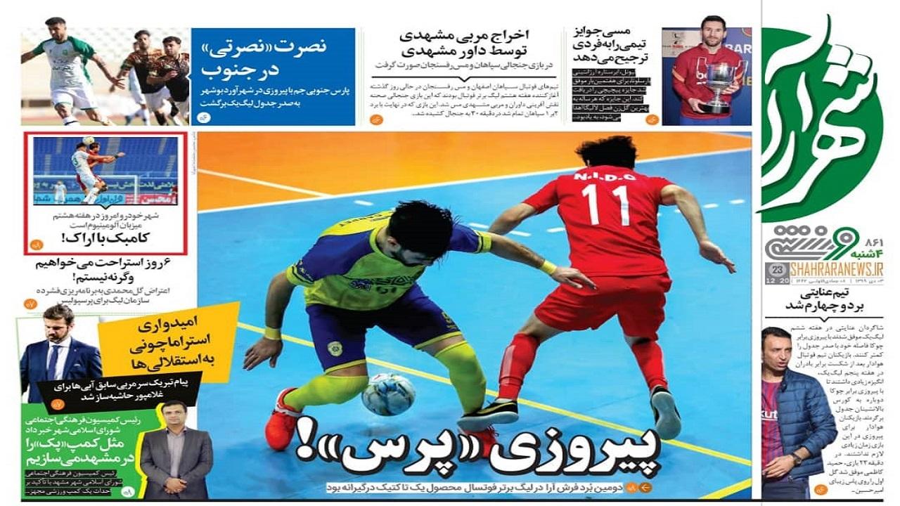 روزنامههای ورزشی ۳ دی