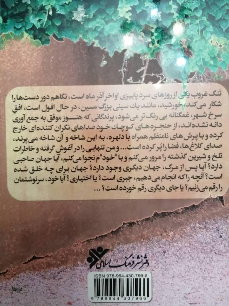 «بهار که آمد و برفها آب شدند» الگویی برای نسل سوم و چهارم انقلاب اسلامی ارائه میدهد