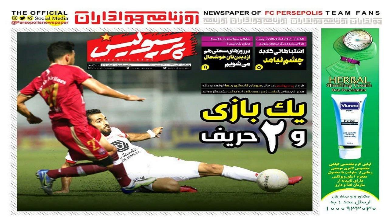 روزنامههای ورزشی ۴ دی