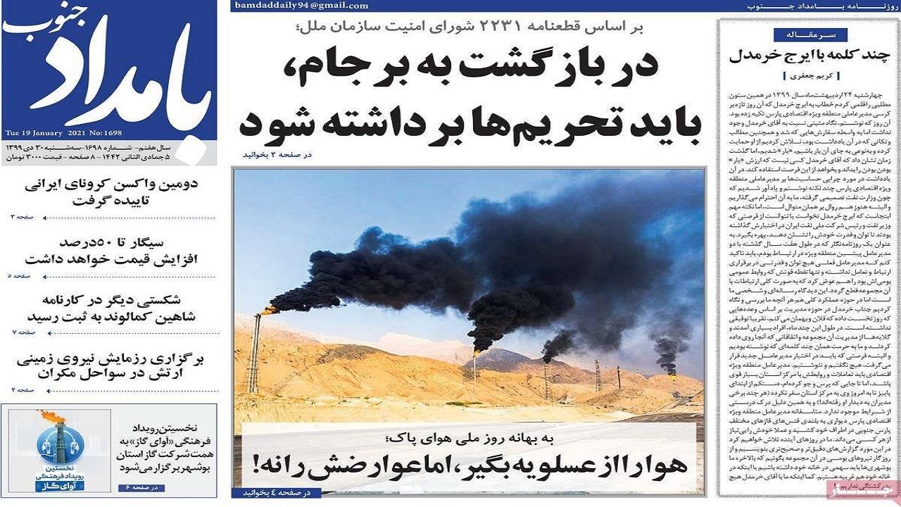 صفحه نخست روزنامههای بوشهر در ۳۰ دی ۹۹