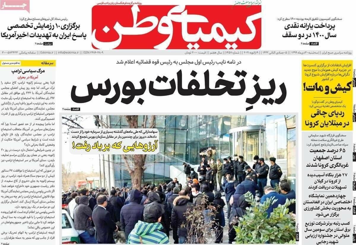 نیروگاههای اصفهان از مازوت استفاده نکرده اند/ ردپای مرگ درحاشیه گاوخونی