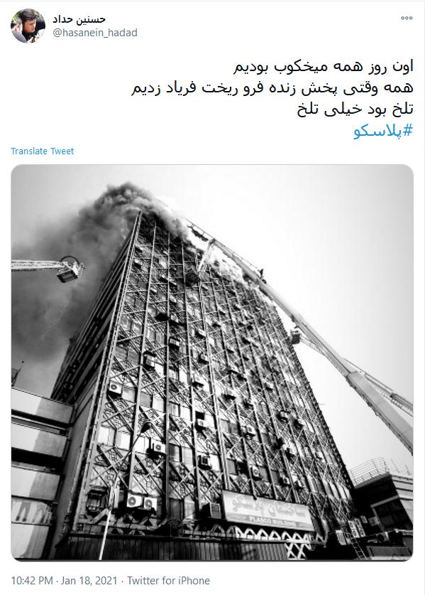 #پلاسکو؛ بعد از تو تمام ایران به یکباره فرو ریخت
