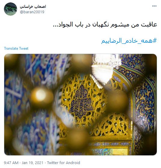 ما همگی #خادم_الرضاییم