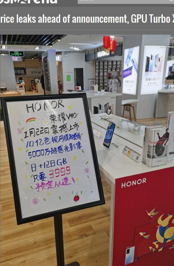 قیمت گوشی Honor V40 با فناوری GPU Turbo X فاش شد