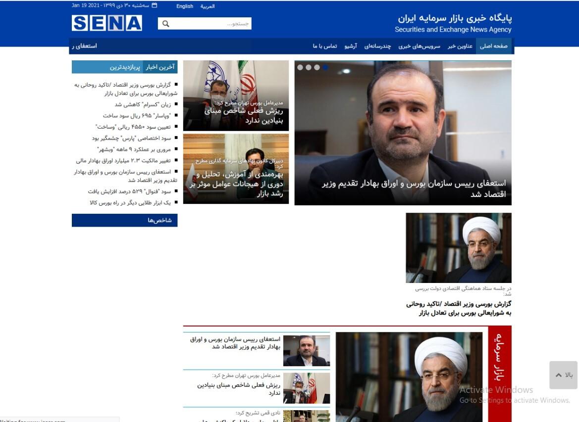 ماجرای استعفای رئیس سازمان بورس، از اصرار روابط عمومی تا انکار رئیس