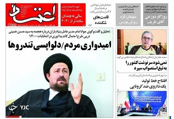 روزنامه های 1 بهمن 99