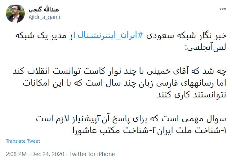 واکنش توئیتری عبدالله گنجی به صحبتهای مجری شبکه اینترنشنال