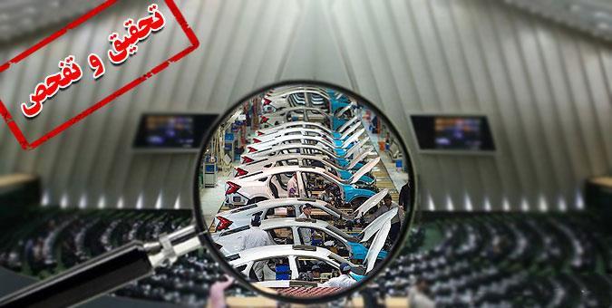 بار کج تحقیق و تفحصهای ناکام ازشرکتهای خودرو سازی این بار به مقصد میرسد؟