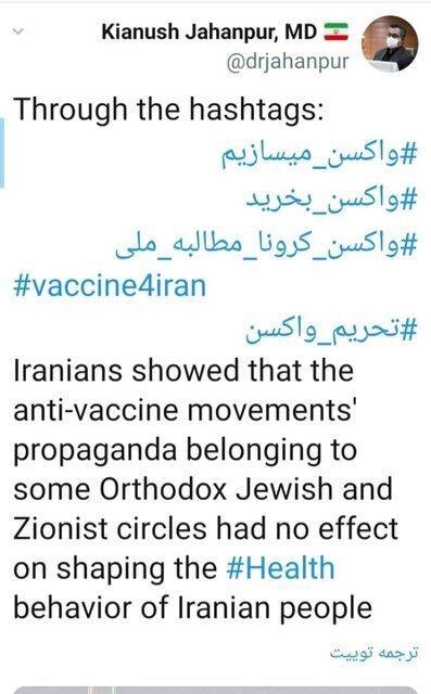 تووییت جهانپور درباره تبلیغات جنبشهای ضد واکسن