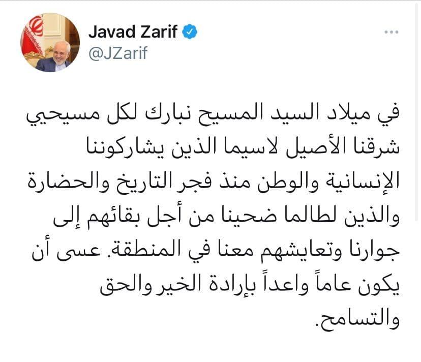 تبریک محمدجواد ظریف به مسیحیان مشرق زمین
