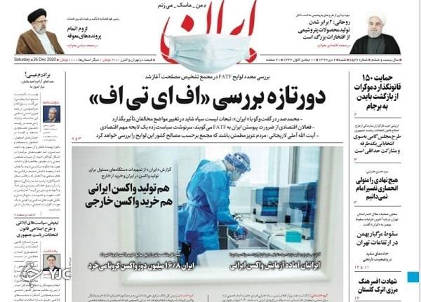 ایران تماشاچی تجارت با همسایههای شرقی / صف داوطلبان واکسن ایرانی / پنجشنبههای خانه پدری