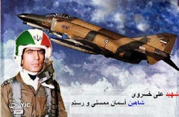 شهید علی خسروی